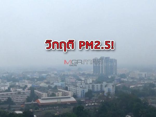 """วิกฤติแล้ว! PM2.5 ในภาคใต้ตอนล่างสูงขึ้น """"หาดใหญ่"""" หนักสุดทะลุ 200 ไมโครกรัม/ลบ.ม."""