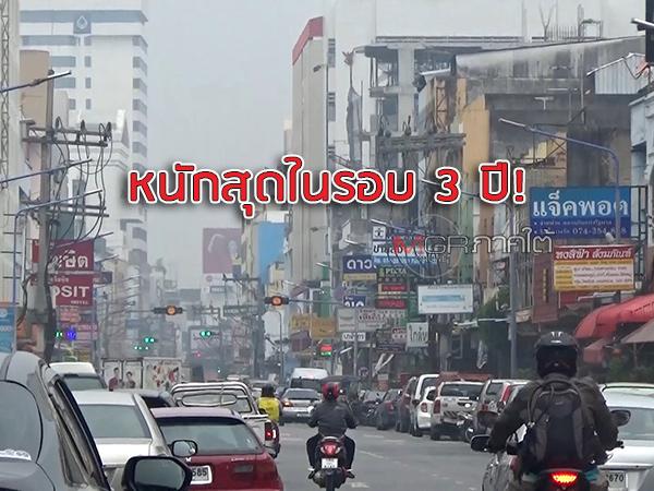 วิกฤติ PM2.5 หนักสุดในรอบ 3 ปี! มอ.หาดใหญ่เตือนประชาชนงดกิจกรรมกลางแจ้ง-สวมหน้ากาก N95 เมื่อออกนอกอาคาร
