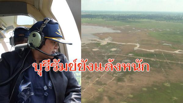 """ยังแล้งหนัก! บินสำรวจพบเขื่อนบุรีรัมย์มีน้ำน้อยมากไม่ถึง 10% นาข้าวขาดน้ำ เร่งทำ""""ฝนหลวง""""ช่วย"""