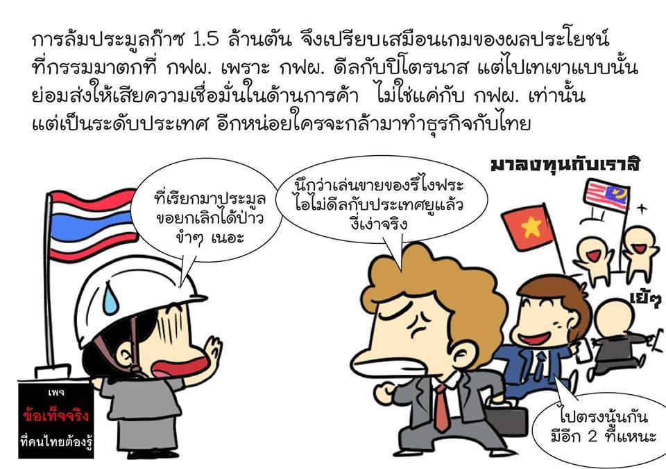 ดังนั้นการล้มประมูลก๊าซ 1.5 ล้านตัน จึงกลายเป็นเกมของผลประโยชน์ที่กรรมาตกที่ กฟผ. ที่เคยไปดีลกับปิโตรนาสก่อนหน้านี้ และใช่ว่า กฟผ.จะเสียหน้าผ่ายเดียว แต่หมายถึงประเทศไทยยังขาดความน่าเชื่อถือที่ต่อไปใครจะกล้ามาทำธุรกิจด้วย