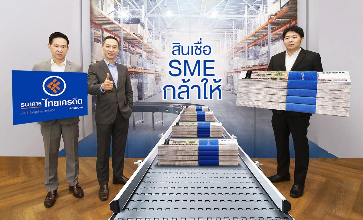 """ธ.ไทยเครดิตฯ """"กล้าให้"""" อัดแคมเปญสนับสนุนเอสเอ็มอีไทย ช่วยกระตุ้นเศรษฐกิจ"""