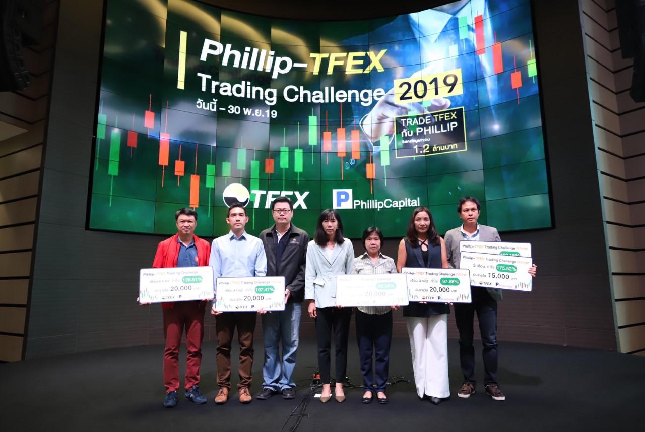 TFEX  มอบรางวัล Phillip-TFEX Trading Challenge 2019 ประจำรอบเดือน พ.ค.-ก.ค.