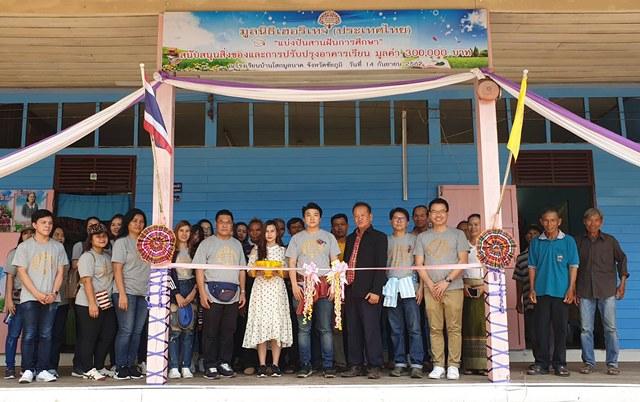 มูลนิธิเฮอริเทจประเทศไทย ส่งความสุขให้น้องๆ รร.บ้านโสกมูลนาค จ.ชัยภูมิ
