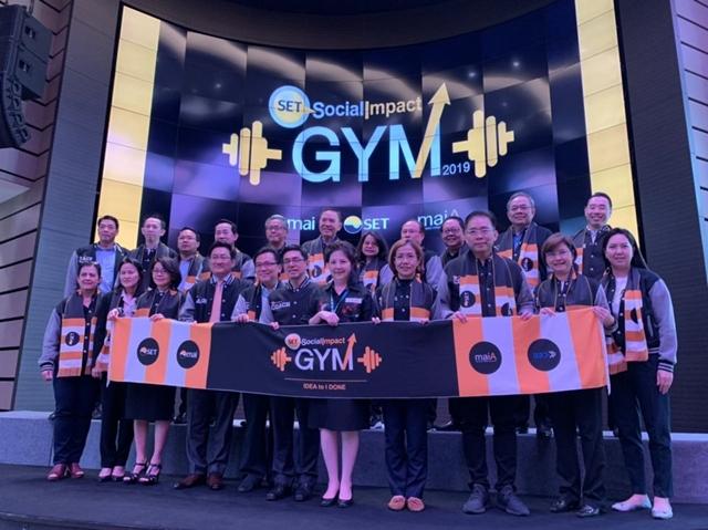 SET Social Impact Gym 2019 มุ่งสนับสนุนธุรกิจเพื่อสังคมอย่างยั่งยืน