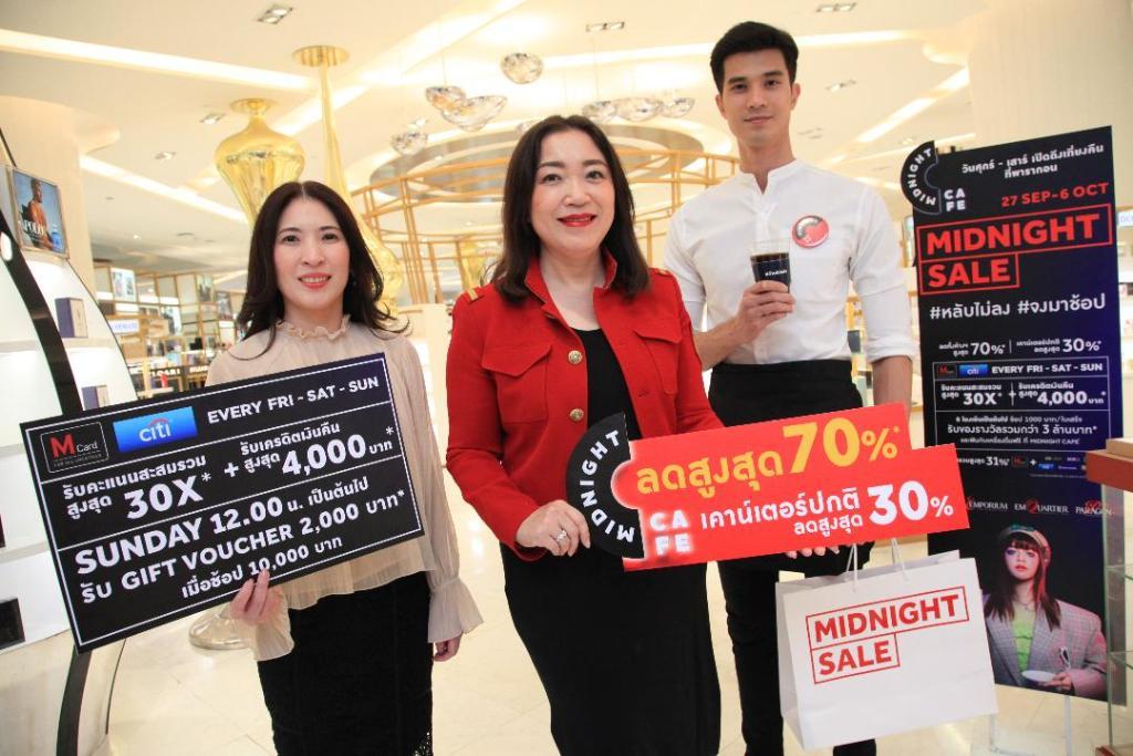 ห้างฯกลุ่มเดอะมอลล์ กรุ๊ป จัด Midnight Sale คาด10 วันยอดขาย 1,500 ล้านบาท