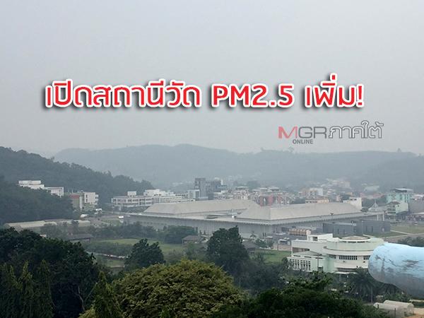 รับวิกฤติ PM2.5! เปิดสถานีตรวจวัดเพิ่มอีก 2 แห่งที่ ทน.สงขลา-สตูล