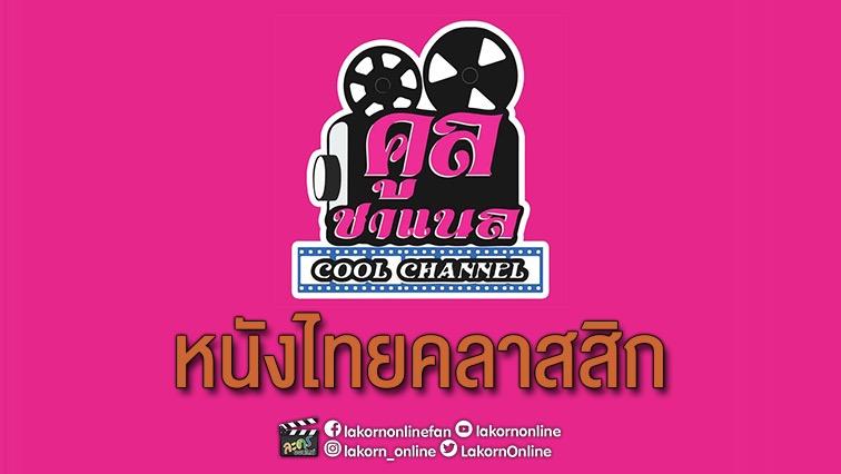 """""""คูล ชาแนล"""" หวังครองตลาด..คนรักหนังไทย"""