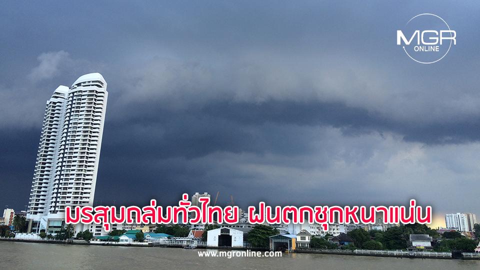 มรสุมถล่มทั่วไทย ฝนตกชุกหนาแน่น กทม. มีฝนร้อยละ 80 เตือนระวังสุขภาพ
