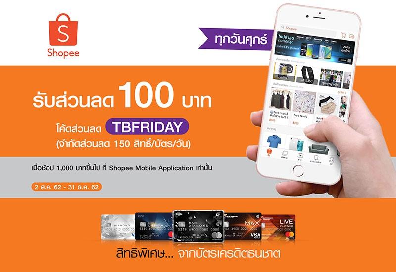 ธนาคารธนชาต มอบส่วนลด 100 บาท ลูกค้าบัตรเครดิตซื้อสินค้าผ่าน Shopee Mobile App.