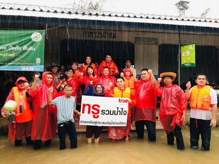 เครือซีพี ยืนหยัดเคียงข้างคนไทยสู้ภัยพิบัติ ขนทัพจิตอาสาร่วมแรงร่วมใจลงพื้นที่ช่วยผู้ประสบภัยน้ำท่วม จ.อุบลราชธานี