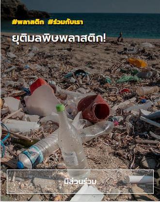 """""""กรีนพีซ""""กระตุ้นภาคธุรกิจร่วมลดขยะพลาสติก รวมพลังภาคพลเมืองเคลื่อนไหววันทำความสะอาดชายหาด"""
