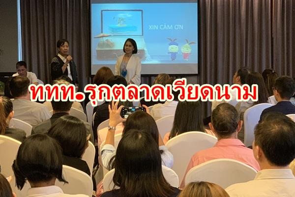 ททท.รุกหนักดึงตลาดเวียดนามเข้าภูเก็ตเพิ่ม 10 %  จัด Mega Fam Trip 2019 พาคนซื้อพบคนขาย