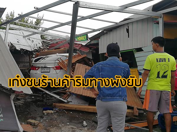 สาวขับเก๋งพุ่งชนร้านค้าพังเสียหาย 3 ร้าน แม่ค้ากล้วยทอดถูกน้ำมันลวกเจ็บ 1 ราย