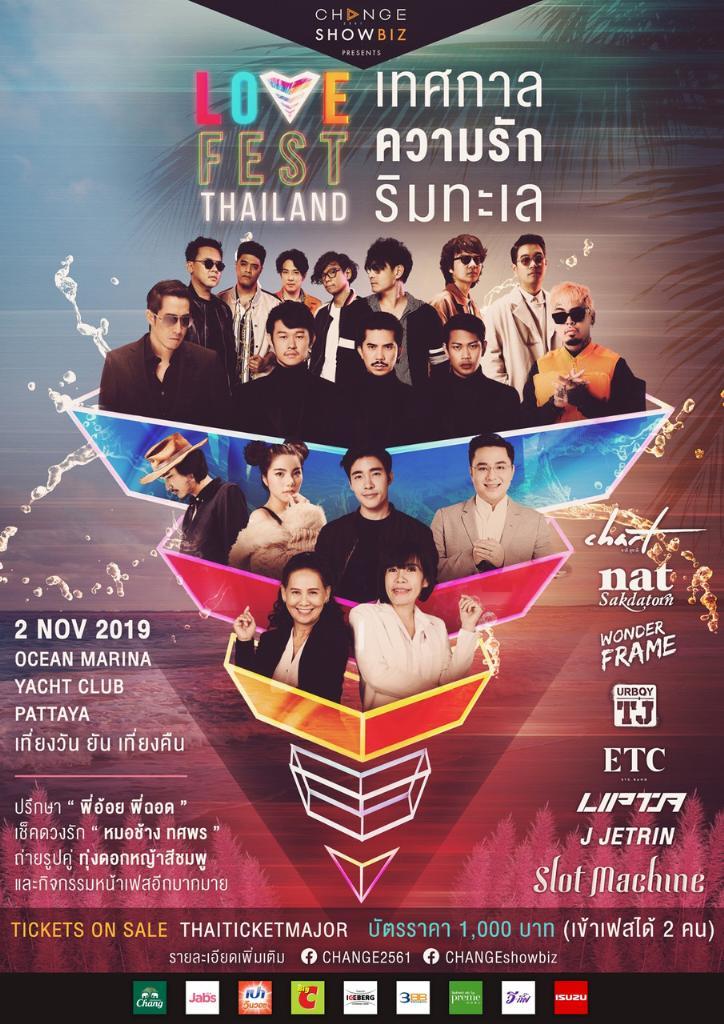 "CHANGE SHOWBIZ เล่นใหญ่ จัด ""LOVE FEST"" เทศกาลแห่งความรัก..ครั้งแรกในประเทศไทย!!"