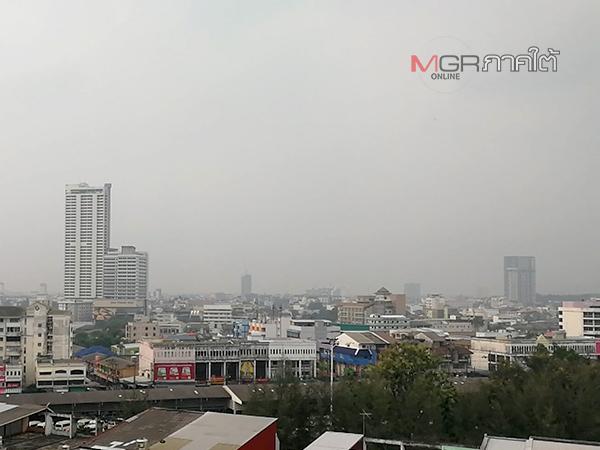 เว้นให้หายใจ! ค่า PM2.5 หาดใหญ่ลงเพียงช่วงเช้าก่อนจะกลับมาเกินค่ามาตรฐานอีกครั้ง