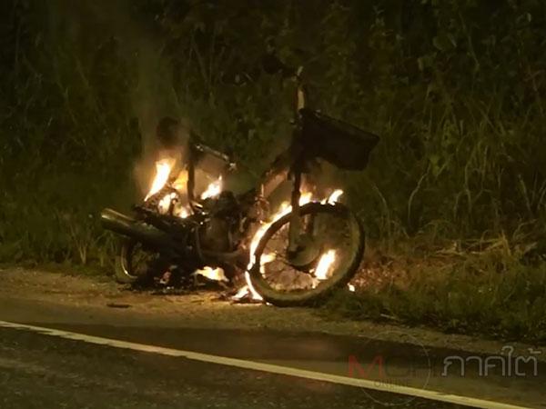 คนร้ายลอบเผาทิ้งรถจักรยานยนต์ต้องสงสัยริมถนนสงขลา ตร.คาดทำเพื่ออำพรางคดี