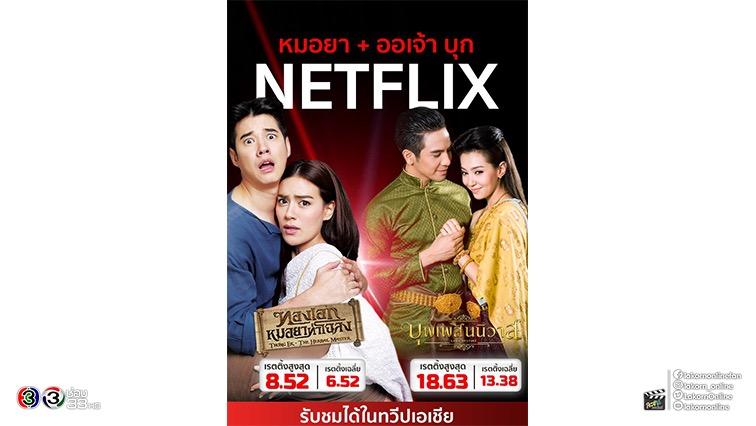 """""""หมอยา-ออเจ้า"""" บุก Netflix ! ประกาศศักดาทั่วเอเชีย"""