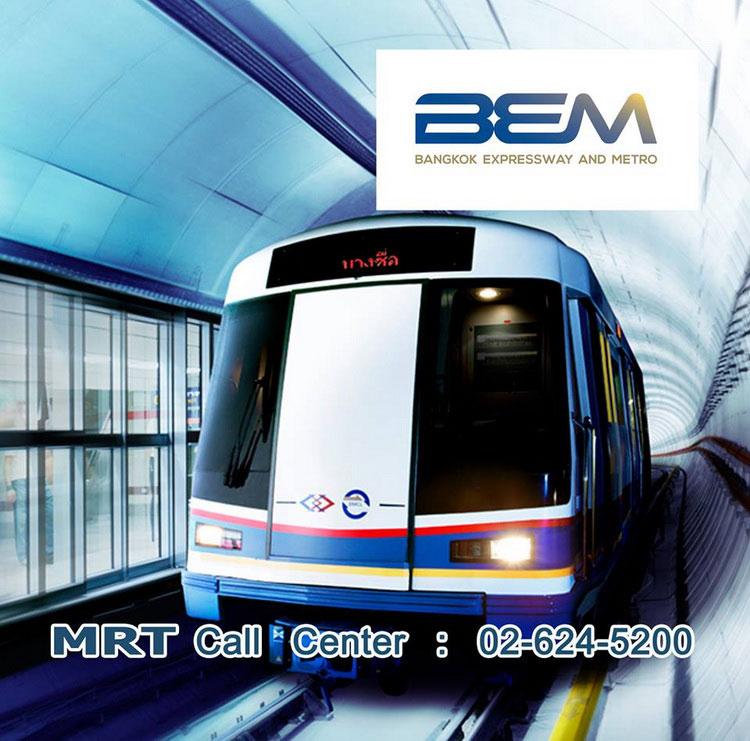 MRT จะซ้อมจัดการเหตุการณ์ 24 ก.ย. 10.30–15.30 น. ที่ศูนย์ซ่อมฯพระราม 9