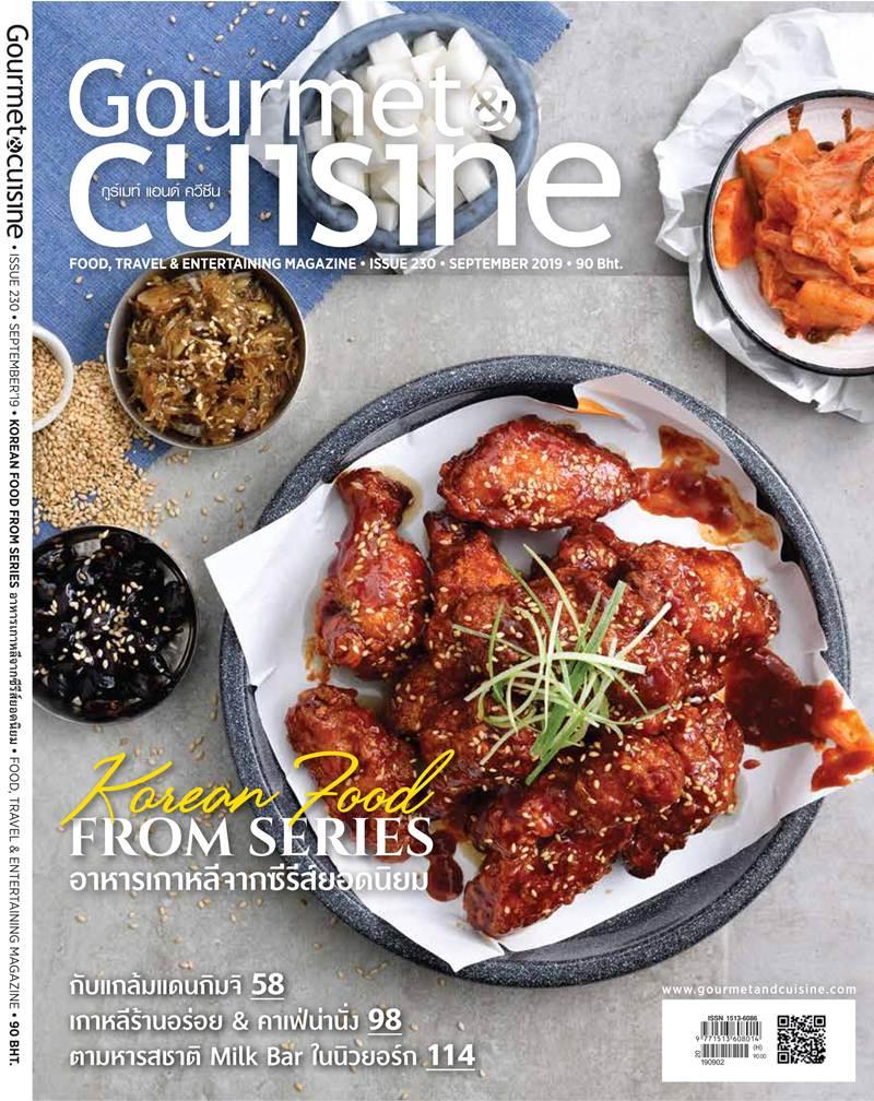 Gourmet & Cuisine ฉบับล่าสุด เอาใจสายอาหารเกาหลี