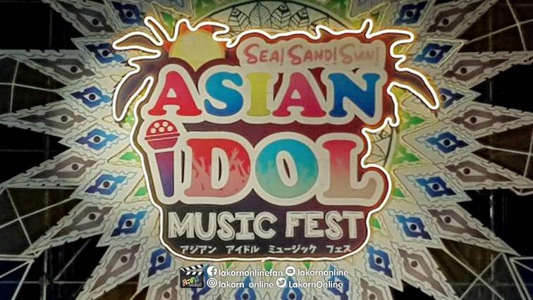 Asian Idol Music Fest สานมิตรภาพ