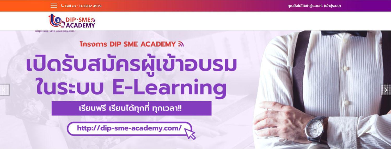 รู้ลึก รู้ทัน ถอดรหัสความสำเร็จธุรกิจเอ็สเอ็มอี บนโลกดิจิทัลไปกับ DIP e-learning for e-commerce