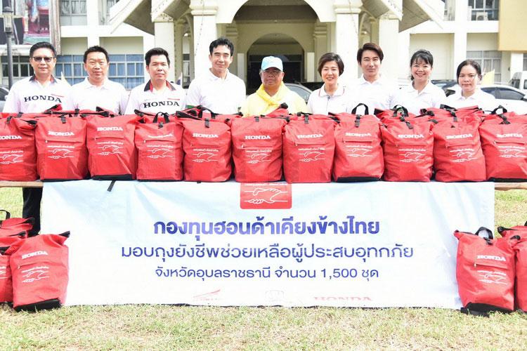 กองทุนฮอนด้าเคียงข้างไทย ร่วมบรรเทาทุกข์พี่น้องชาวอุบลฯ ที่ประสบภัยน้ำท่วม