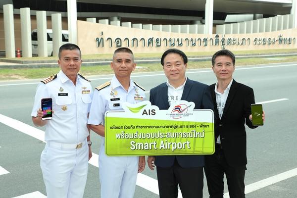สนามบินอู่ตะเภา ระยอง-พัทยา ร่วม  เอไอเอส เปิดตัวนวัตกรรมดิจิทัลThailand Smart Airport