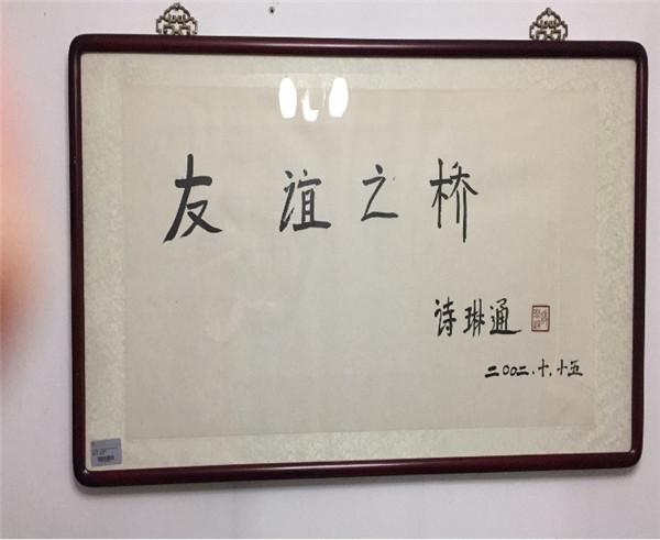 """ลายพระหัตถ์ลายสือศิลป์ สมเด็จพระกนิษฐาธิราชเจ้าฯกรมสมเด็จพระเทพรัตนราชสุดาฯ สยามบรมราชกุมารี  มีความหมายว่า """"สะพานแห่งมิตรภาพ"""""""