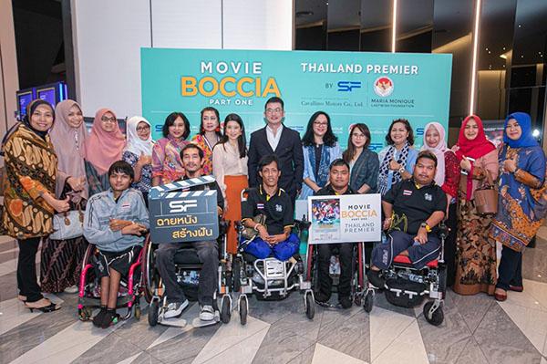 เอส เอฟ ฉายภาพยนตร์รอบพิเศษ Movie Boccia  สร้างแรงบันดาลใจให้น้องๆ ผู้พิการ