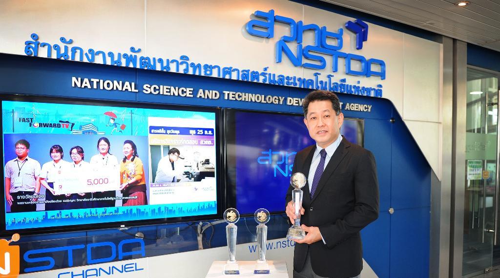 ดร.ณรงค์ ศิริเลิศวรกุล ผู้อำนวยการ สวทช. กระทรวง อว. รับรางวัลผู้บริหารทุนหมุนเวียนดีเด่น ประจำปี 2562