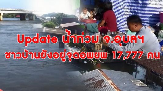(ชมวิดีโอ) Update น้ำท่วมเมืองอุบลฯ ชาวบ้านยังอยู่จุดอพยพ17,777 คน