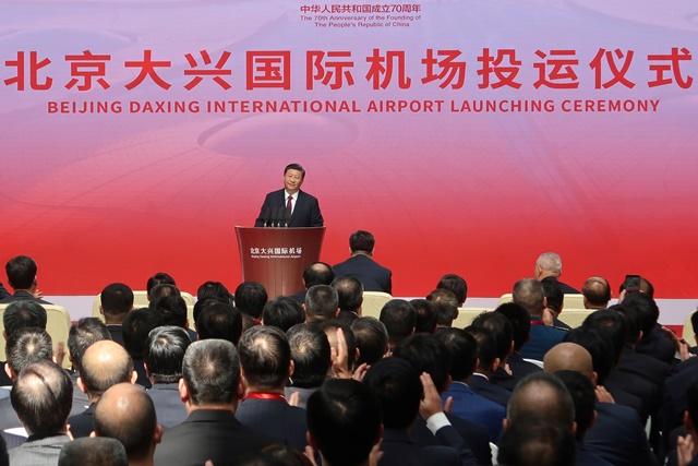 สนามบินนานาชาติแห่งที่สองของกรุงปักกิ่งอย่างเป็นทางการ
