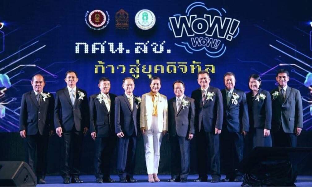 ดัน Online Learning เสริมแกร่งการศึกษาไทย