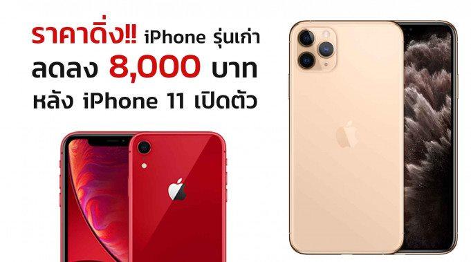 ข้อมูลล่าสุดชี้ว่า iPhone เก่าราคาลดลงมากกว่า 20-35% เบ็ดเสร็จราคาหดไปเกือบ 1 หมื่นบาท