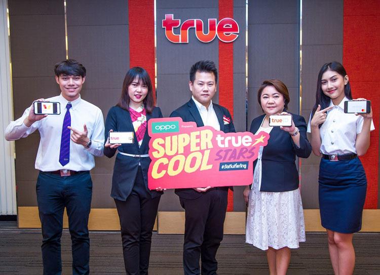 """ทรู เปิดเวที """"SUPER COOL TRUE STARS 2019"""" เฟ้นหาดาว-เดือน สู่ TRUE AMBASSADOR"""