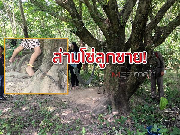 ตร.-พัฒนาสังคมสตูลบุกช่วยเด็กชายวัย 13 ปีถูกพ่อล่ามโซ่ไว้กับต้นไม้