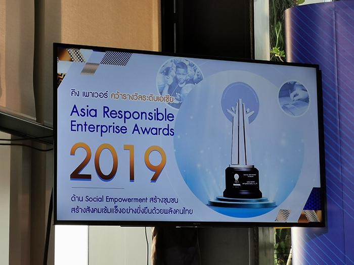 Asia Responsible Enterprise Awards ด้าน Social Empowerment รางวัลระดับเอเชียที่คิง เพาเวอร์ได้รับในปี 2019