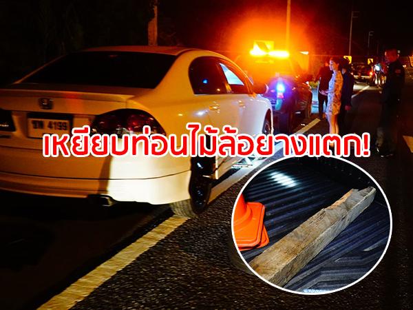 หวิดอุบัติเหตุหมู่! ท่อนไม้หล่นขวางถนนทำรถยนต์เหยียบล้อยางแตกถึง 6 คันรวด