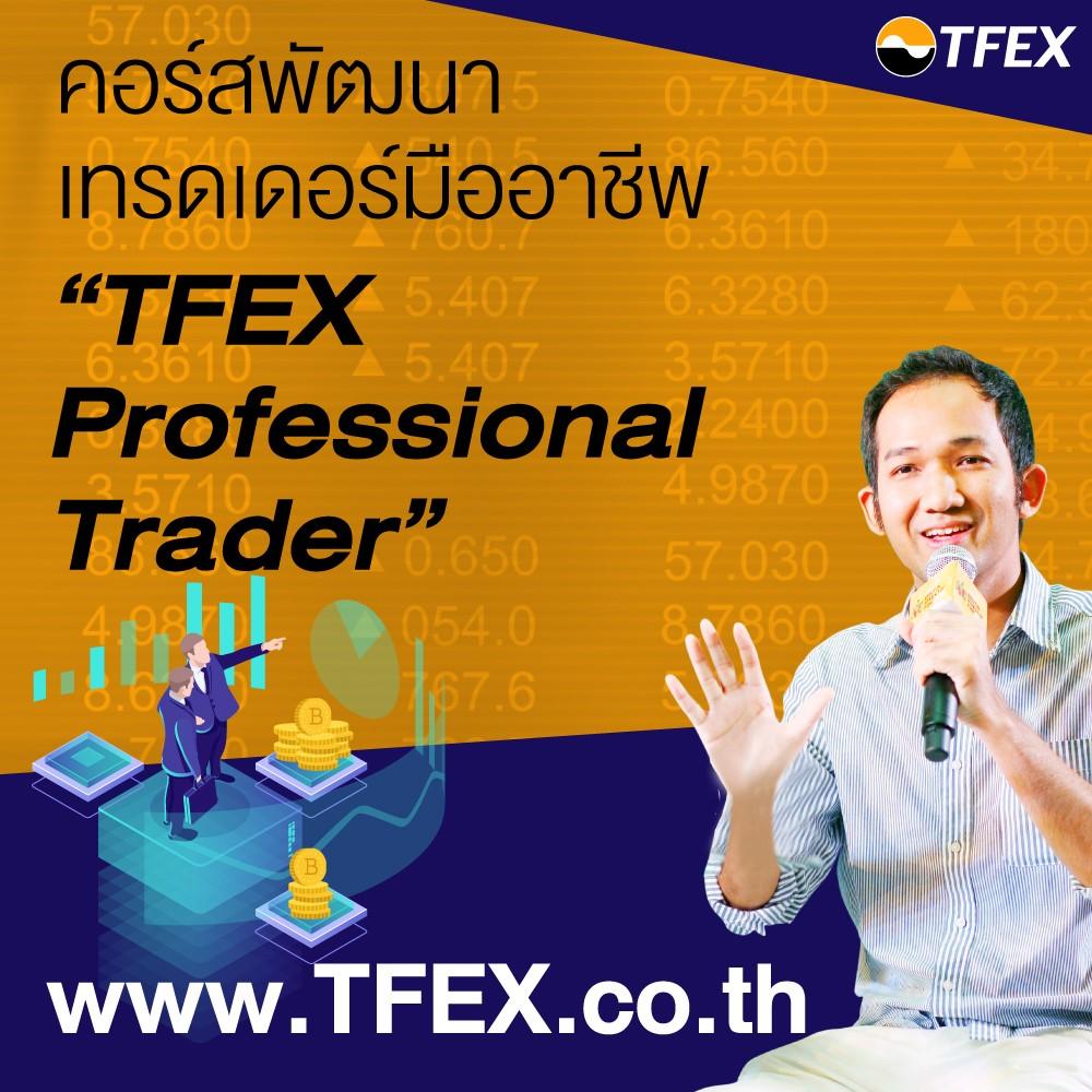 """TFEX Professional Trader คอร์สออนไลน์สู่การเป็นเทรดเดอร์มืออาชีพ"""