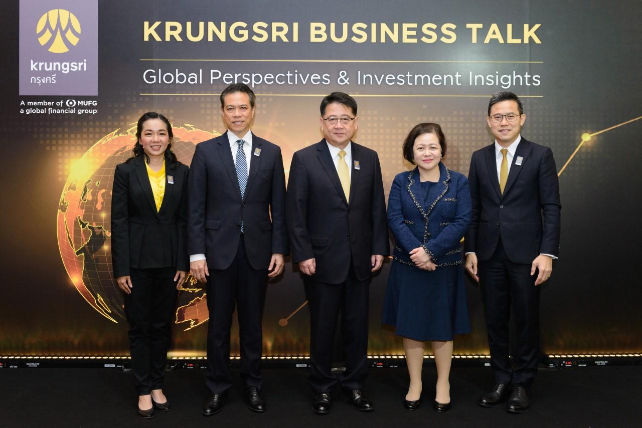 กรุงศรีจัดงานสัมมนา Krungsri Business Talk : Global Perspectives & Investment Insights