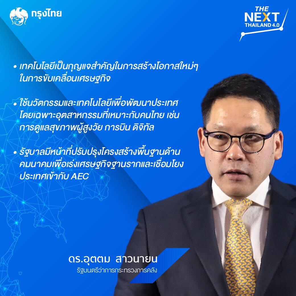 อุตตมะฉายภาพ THE NEXT THAILAND 4.0  ทางออกเศรษฐกิจไทย ฝ่าวิกฤติเศรษฐกิจโลก