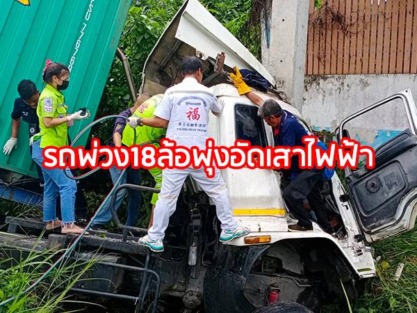 รถพ่วง 18 ล้อเสียหลักชนเสาไฟฟ้า คนขับเจ็บสาหัส คาดฝนตกถนนลื่นคุมรถไม่อยู่