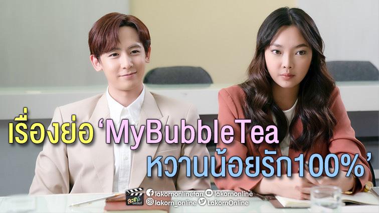 """เรื่องย่อ """"My Bubble Tea หวานน้อยรัก 100%"""""""