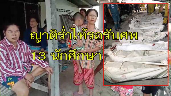 ญาติร่ำไห้เสียใจ! รอรับศพ  17 นักศึกษา เร่งเตรียมสถานที่จัดงานศพที่บ้านเกิดศรีสะเกษ