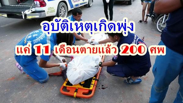 อุบัติเหตุทางถนนชุมพรพุ่งแค่ 11 เดือนตายแล้ว 200 ศพ