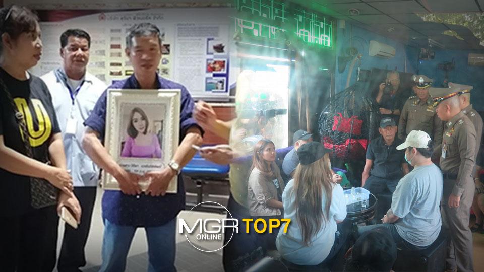 "#MGRTOP7 : ล้างบางปาร์ตี้มรณะ ""ลันลาเบล"" | อาลัย ""เหม ภูมิภาฑิต"" | ""ธนาธร"" จ้างล็อบบี้ยิสต์ยุสหรัฐฯ ระแวงไทย"
