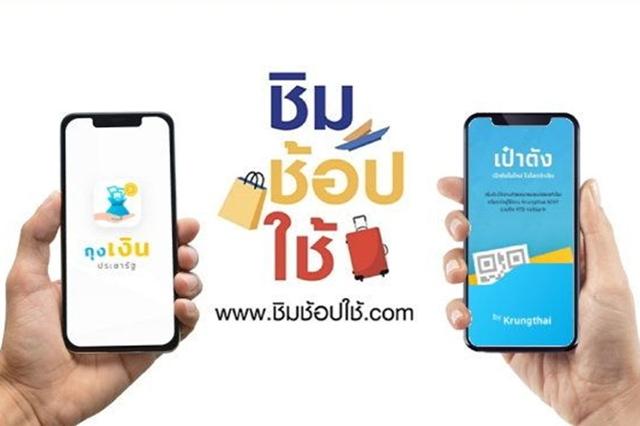 กรุงไทยยันระบบชิมช้อปใช้ไม่ได้ล่ม ชี้รัฐบาลต้องการให้ร้านค้าชุมชนได้ประโยชน์สูงสุด