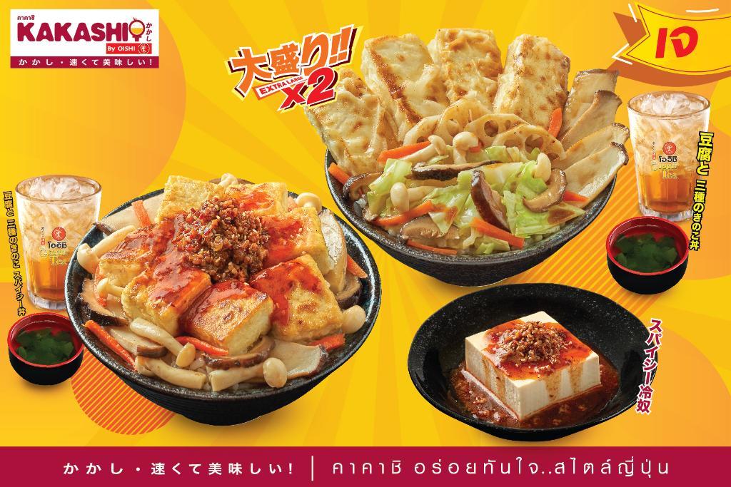 """""""โออิชิ"""" ชวนอิ่มเจ อิ่มใจ ได้บุญ กับเมนูอาหารเจหลากหลายสไตล์ญี่ปุ่นตลอดเทศกาล"""