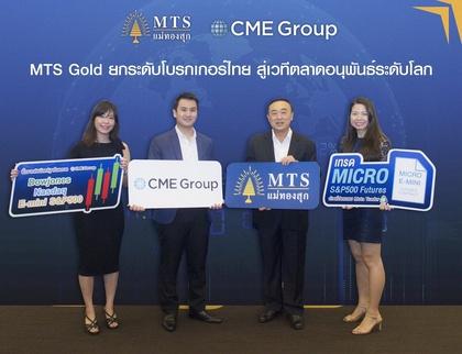 แม่ทองสุก จับมือ CME เสริมทัพสินค้าใหม่ Micro E-Mini Futures เริ่มลงทุนขั้นต่ำ 25,000 บาท ลุยเทรดตลาดสหรัฐฯ