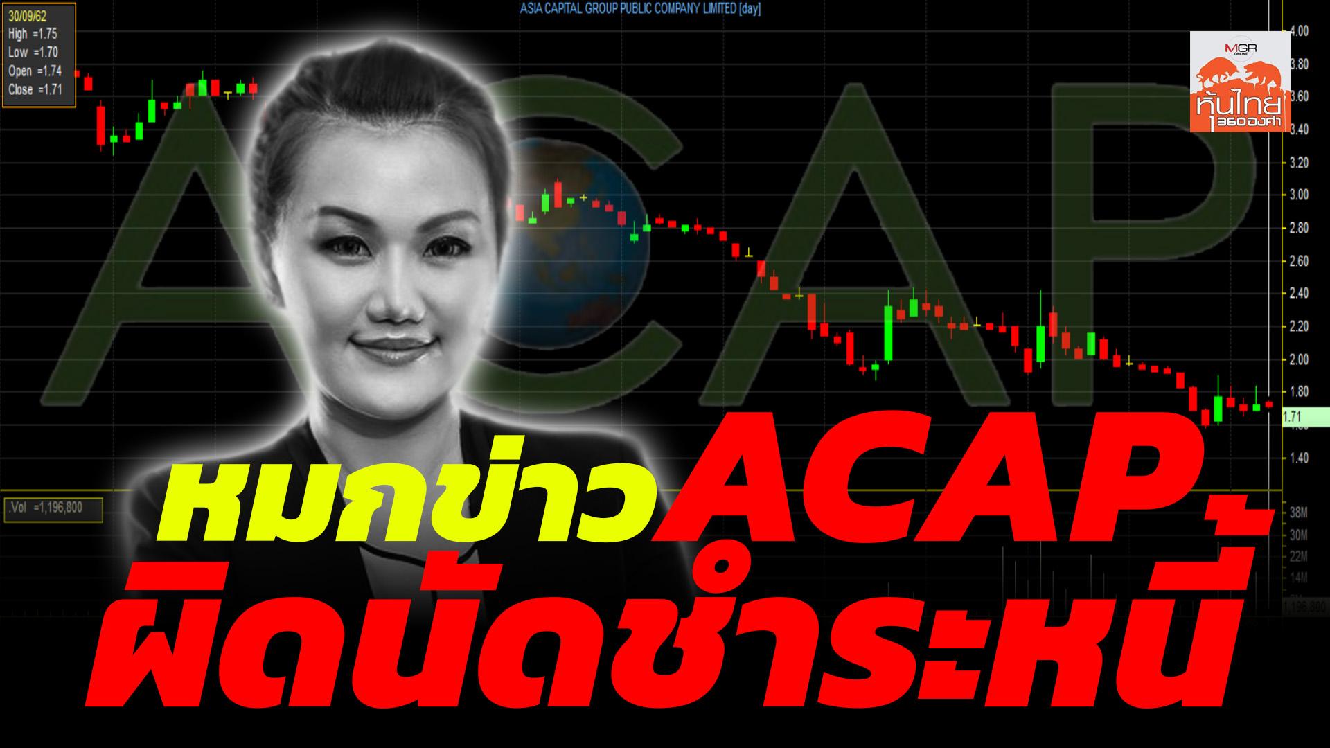 หมกข่าว ACAP ผิดนัดชำระหนี้ / สุนันท์ ศรีจันทรา